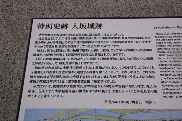 大坂城 説明