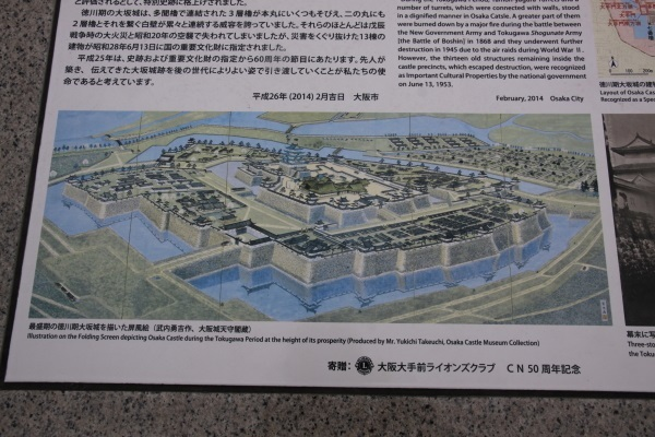 大坂城 鳥瞰図