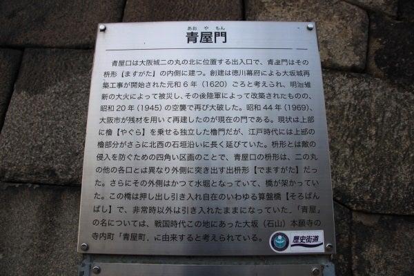 大坂城 青屋門説明