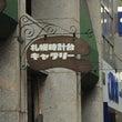 札幌時計台ギャラリー…