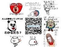 LINEスタンプQR宣伝画像