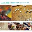 8/1(月) 特別開…