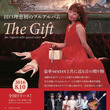 「The Gift」…
