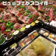 相席空間横浜駅西口店 ビュッフェがスゴイ件