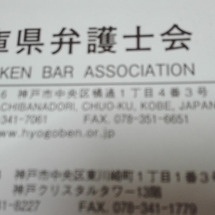 兵庫県弁護士会からの…