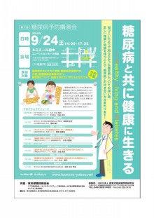 第17回糖尿病予防講演会チラシ
