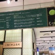 大阪市北区梅田の「京…