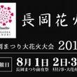 日本三大花火大会の1…