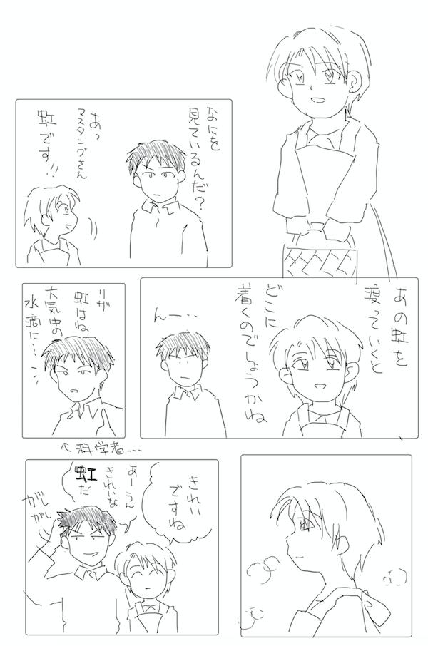 虹の日・若ロイ仔リザ