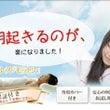 【ブログ】快適な睡眠…