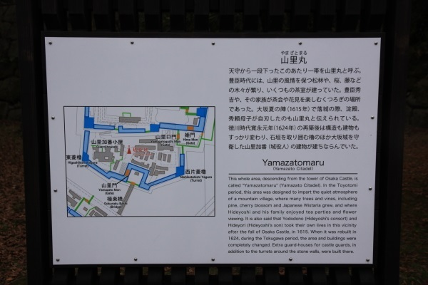 大坂城 山里丸説明