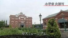ガスミュージアム(小平市)