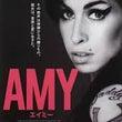 「AMY」【映画の感…