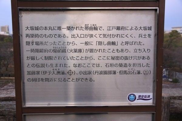 大坂城 隠曲輪説明