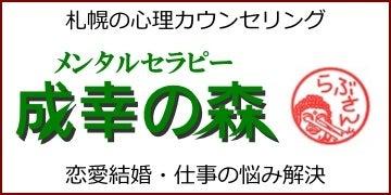 札幌のカウンセリング・メンタルセラピー≪成幸の森≫