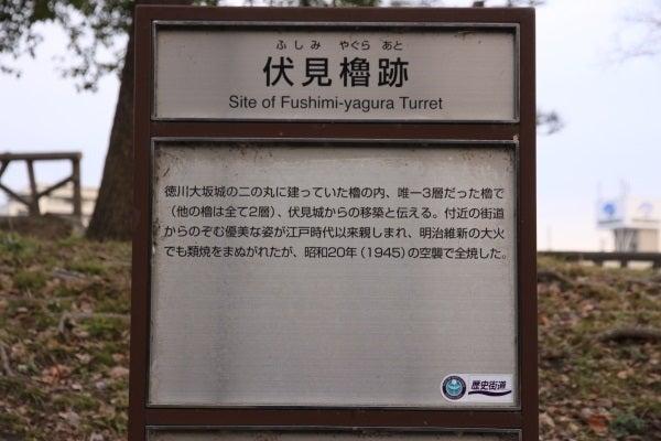 大坂城 伏見櫓説明