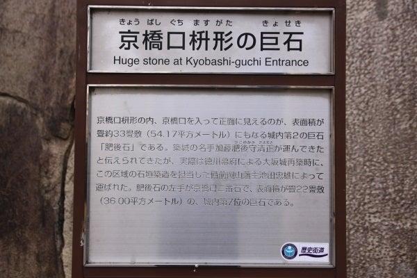 大坂城 巨石説明