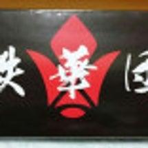 鉄華団~ONE PI…