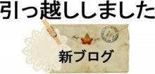 新ブログへ