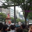 祇園祭、巡行行ってき…