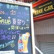 【GRUB夏祭り~縁…