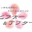 【ビフォーアフター音…
