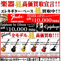 ギター&ベースの買取…