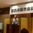 関西南砺市会総会と懇…