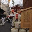 祇園祭〜粽売りのお…