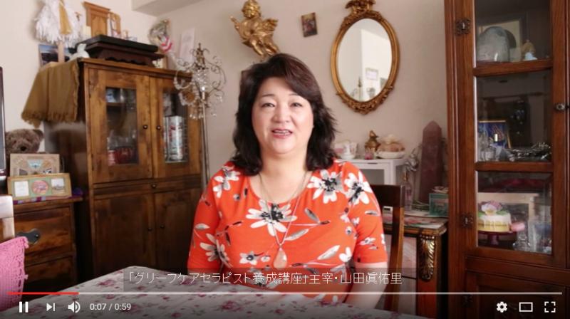 グリーフケアセラピスト養成講座挨拶動画