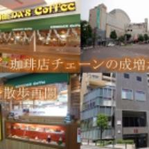 コメダ珈琲店 成増~…