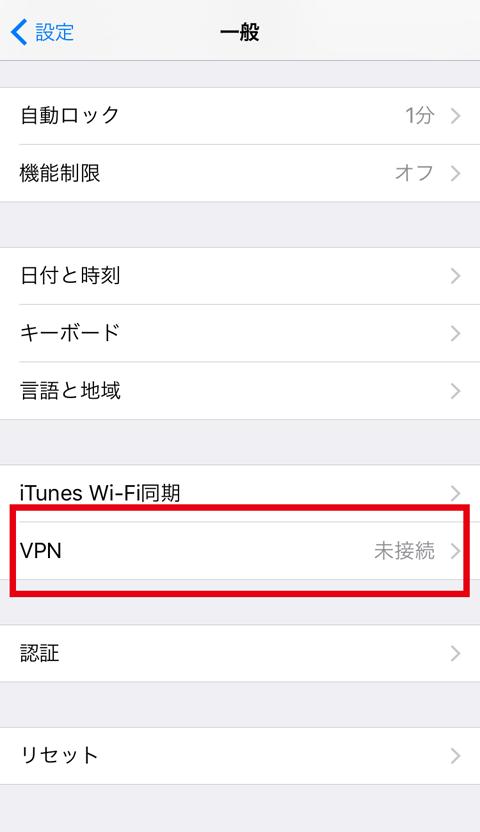 iPhoneのVPN設定