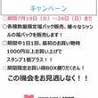 ミント札幌店、移転2…