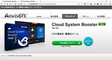 Cloud System Booster1