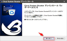 Cloud System Booster4