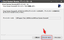 Cloud System Booster5