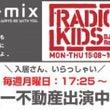静岡kmix79.2…