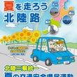 夏の交通安全県民運動…