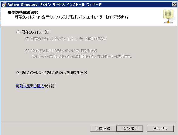 active directory 入門