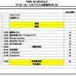 タイテ公開←7.20…
