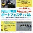 円山川城崎ボートフェ…