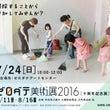 ゼロダテ美術展201…