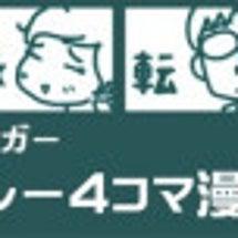 """""""妄想""""リレー4コマ…"""