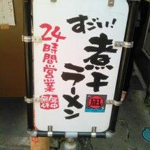 ♥煮干しラーメン♥