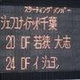 町田戦おまけ