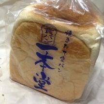 一本堂の食パンにハマ…