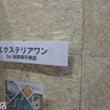 関西エクステリアフェ…