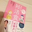 岡田明子さんの出版!…