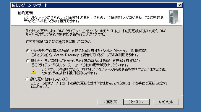 Windows Server DNS設定