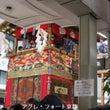 2016祇園祭「前祭…